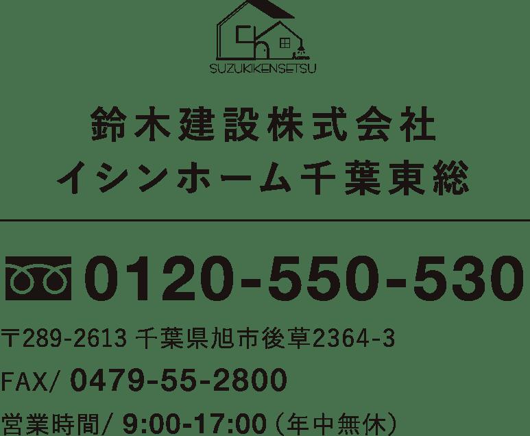 鈴木建設イシンホーム千葉東総