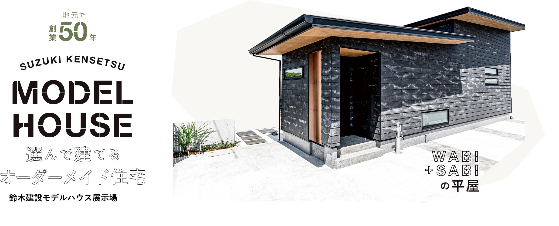 選んで建てるオーダーメイド住宅 鈴木建設モデルハウス展示場