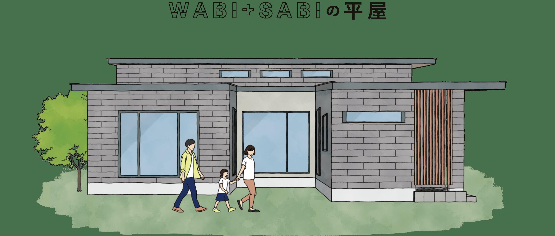 WABI+SABIの平屋