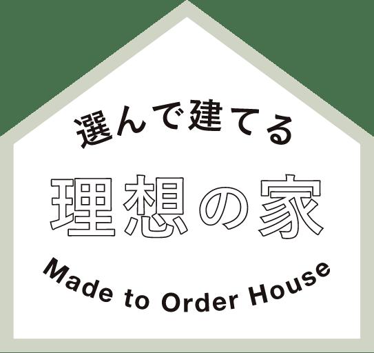 選んで建てる理想の家