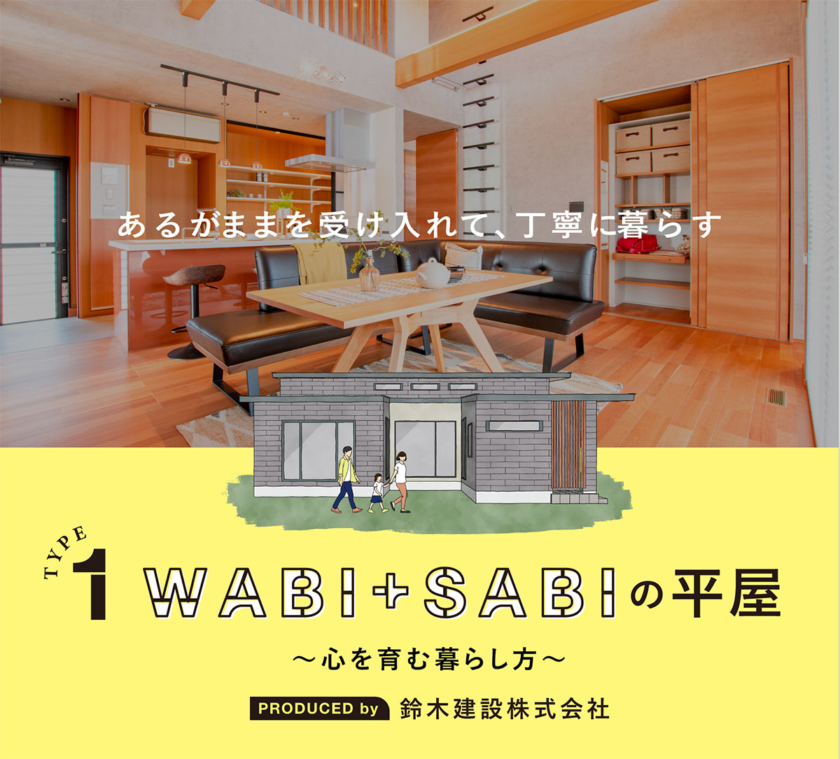 1.WABI+SABIの平屋~心を育む暮らし方~
